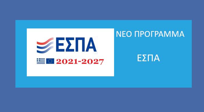 Espa-new
