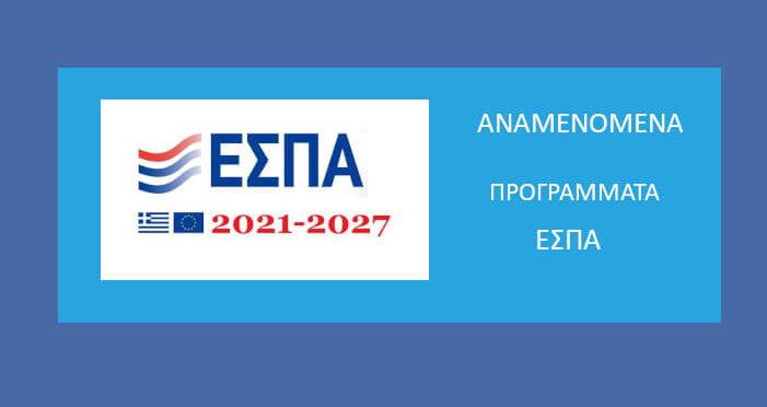 Anamenomena EΣΠΑ